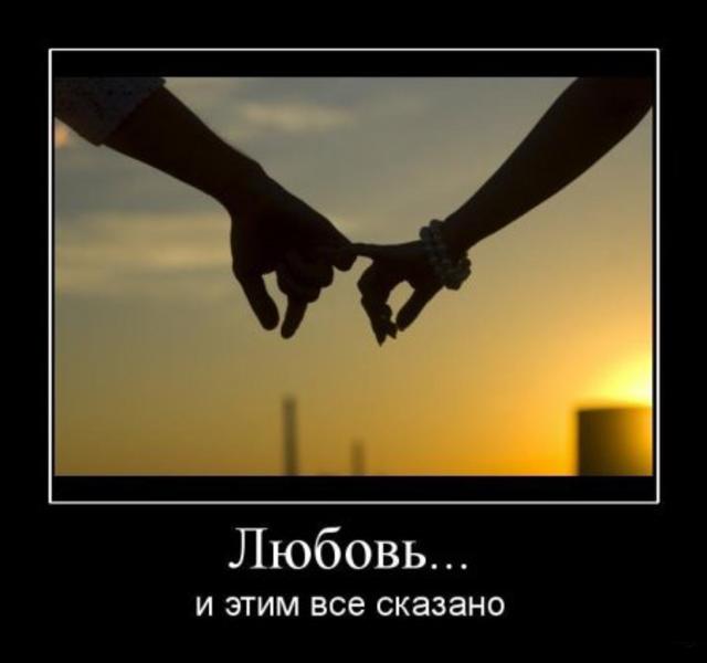 <p>Лучший Демотиваторы о любви</p>  id1967526234