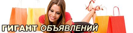 ГИГАНТ ОБЪЯВЛЕНИЙ id6979
