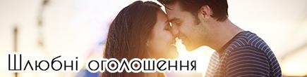 Шлюбні оголошення id